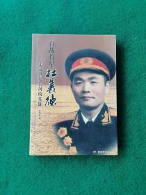 百战将星杜义德——走过世纪长河的英雄