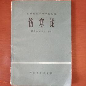 《伤寒论》湖北中医学院编 人民卫生出版社 私藏 书品如图.