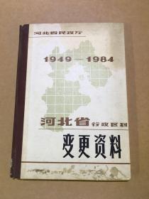 1949-1984 河北省行政区划变更资料
