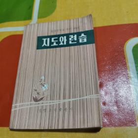 初中物理第二册 — 辅导与练习(朝鲜文)