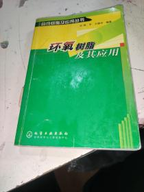 环氧树脂及其应用