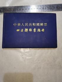 中华人民共和国邮票 四方联邮票插图