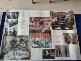 八九十年代,彩色遮幅式故事片,战争题材《死里逃生》电影海报一幅。
