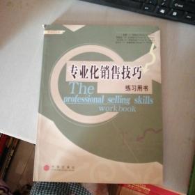 专业化销售技巧练习用书