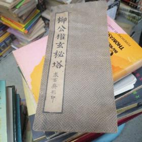 折装字帖:柳公权玄秘塔.《求古斋影印》