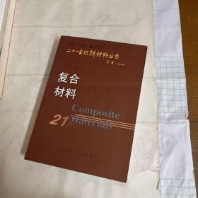复合材料——二十一世纪新材料丛书)签赠本
