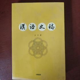 《汉语史稿》王力 著 中华书局  714页 私藏 品佳 书品如图