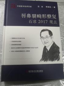 唇鼻裂畸形整复石冰2017观点/中国医学临床百家