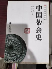 中国专门史文库:中国帮会史