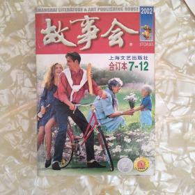 故事会合订本2002年1-6、7-12合售