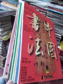 中国书法1996年1-6期6本