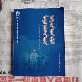 蒙古国现代文学  蒙文