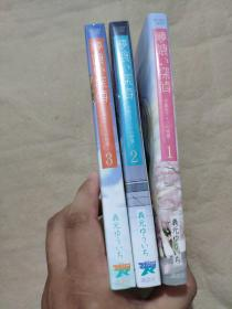 日文原版漫画:梦喰探侦 123  3册合售