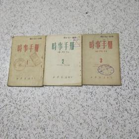 时事手册1950年(第一期创刊号+第二期+第三期)共3册