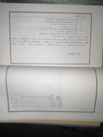 毛泽东晚年过眼诗文录