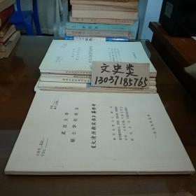 武汉大学 硕士学位论文: 《大清历朝实录》纂修考