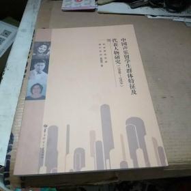 中国声乐留学生群体特征及代表人物研究 1900-1959