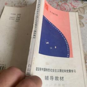 建设有中国特色社会主义理论和党章学习辅导教材