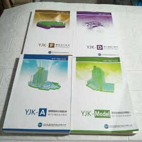 YJK-F 基础设计软件用户手册及技术条件、YJK-D 施工图设计软件用户手册及技术条件、YJK-Model 建筑结构模型及荷载输入用户手册及技术条件、YJK-A 建筑结构计算软件 用户手册及技术条件【四本合售】