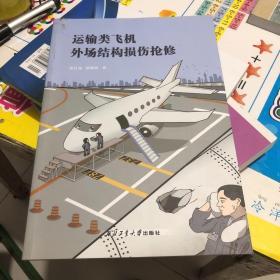 运输类飞机外场结构损伤抢修〈少有水印,