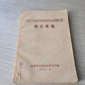 一九五六年高等学校中国革命史教师讲习班报告汇编