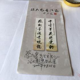 冯大彪签名【 8 8】