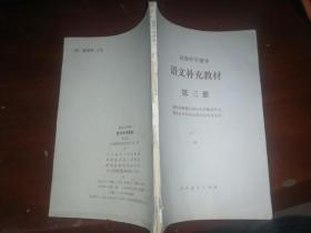 高级中学课本 语文补充教材 第三册
