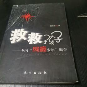 """救救孩子:中国""""网瘾少年""""调查"""