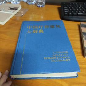中国疗养康复大辞典