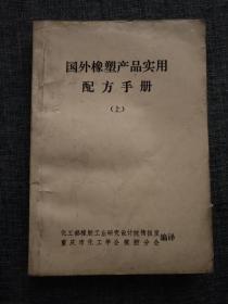 国外橡塑产品实用配方手册(册)