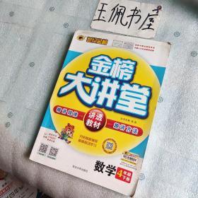 世纪金榜金榜大讲堂:数学(四年级下)