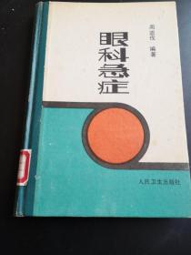 眼科急症(馆藏书)
