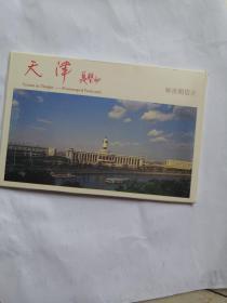 天津风光明信片(低值)全套10枚