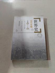 世界史:近代史编(上卷)(第2版)