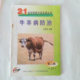 牛羊病防治 (第二辑)