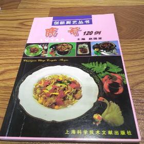 鹿肴120例--创新厨艺丛书