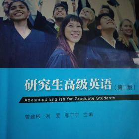 研究生高级英语(第2版)/教育部研究生推荐用书 复旦博学21世纪研究生英语系列