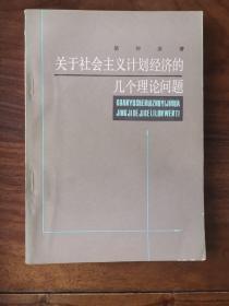 关于社会主义计划经济的几个理论问题(82年1版1印)