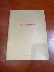20世纪华人音乐经典(画册)