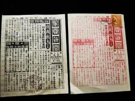 中国空军美国志愿援华航空队------飞虎队   战时传单一样两枚(回流2)