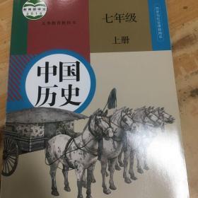 七年级上册中国历史教科书义务教育教科书人民教育出版社2020年7月印刷全新正版
