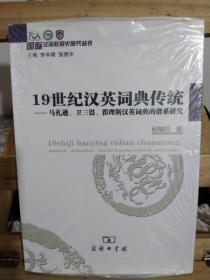 19世纪汉英词典传统:马礼逊、卫三畏、翟理斯汉英词典的谱系研究