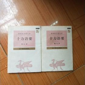 十力语要(共二册)