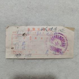 H组270: 1980年平舆县前岗国营农场卫生所零售发货票,药费1.75元(医疗卫生专题系列藏品)