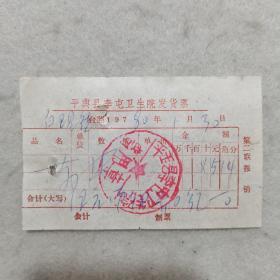 H组267: 1980年平舆县李屯卫生院发货票,药费5.14元(医疗卫生专题系列藏品)