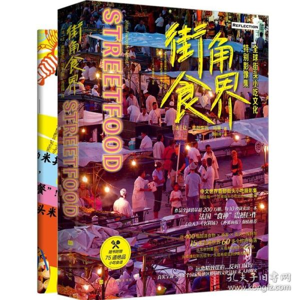 《街角食界:全球街头小吃文化特别影像集》