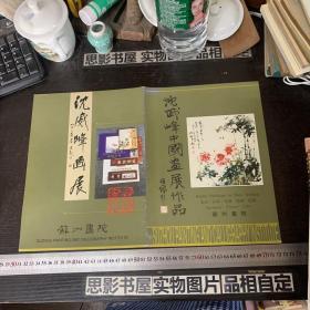 沈威峰中国画展作品