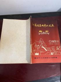 江苏省盐城市水泥厂厂史(1958-1988)