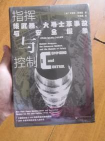 甲骨文丛书·指挥与控制:核武器、大马士革事故与安全假象