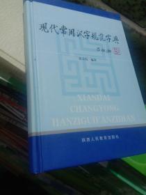 现代常用汉字规范字典